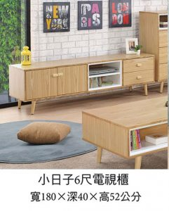 UR Design 客廳 電視櫃
