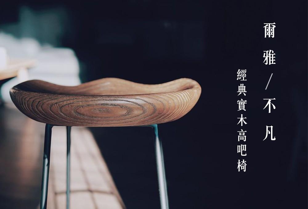 實木高吧椅 木製餐椅 省空間家具首選