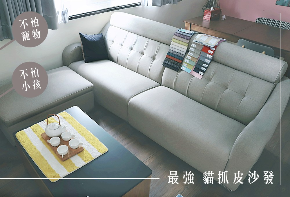 貓抓皮沙發 給你和寵物完整的沙發