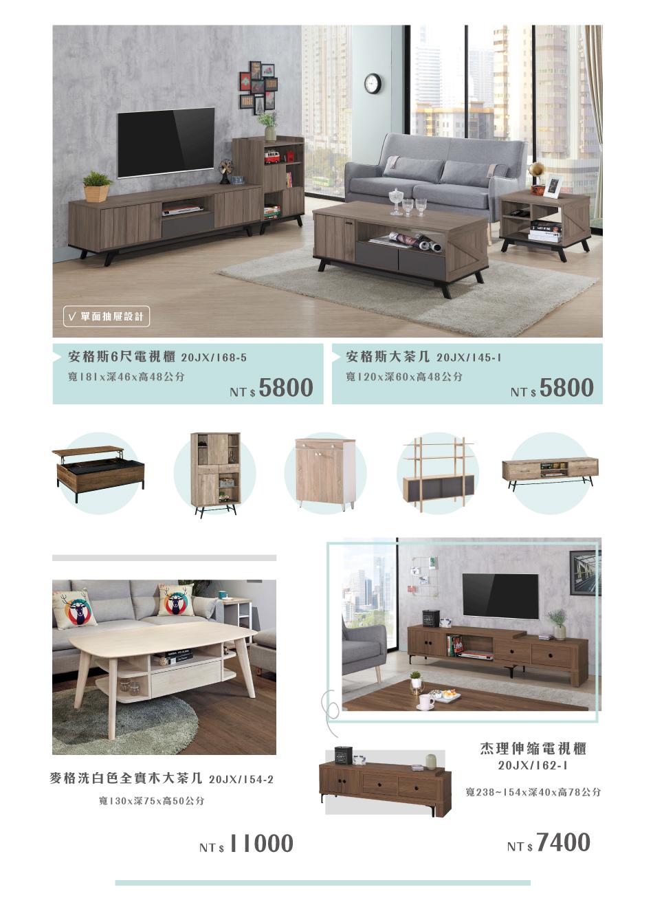 家具型錄 UR Design 2020 客廳