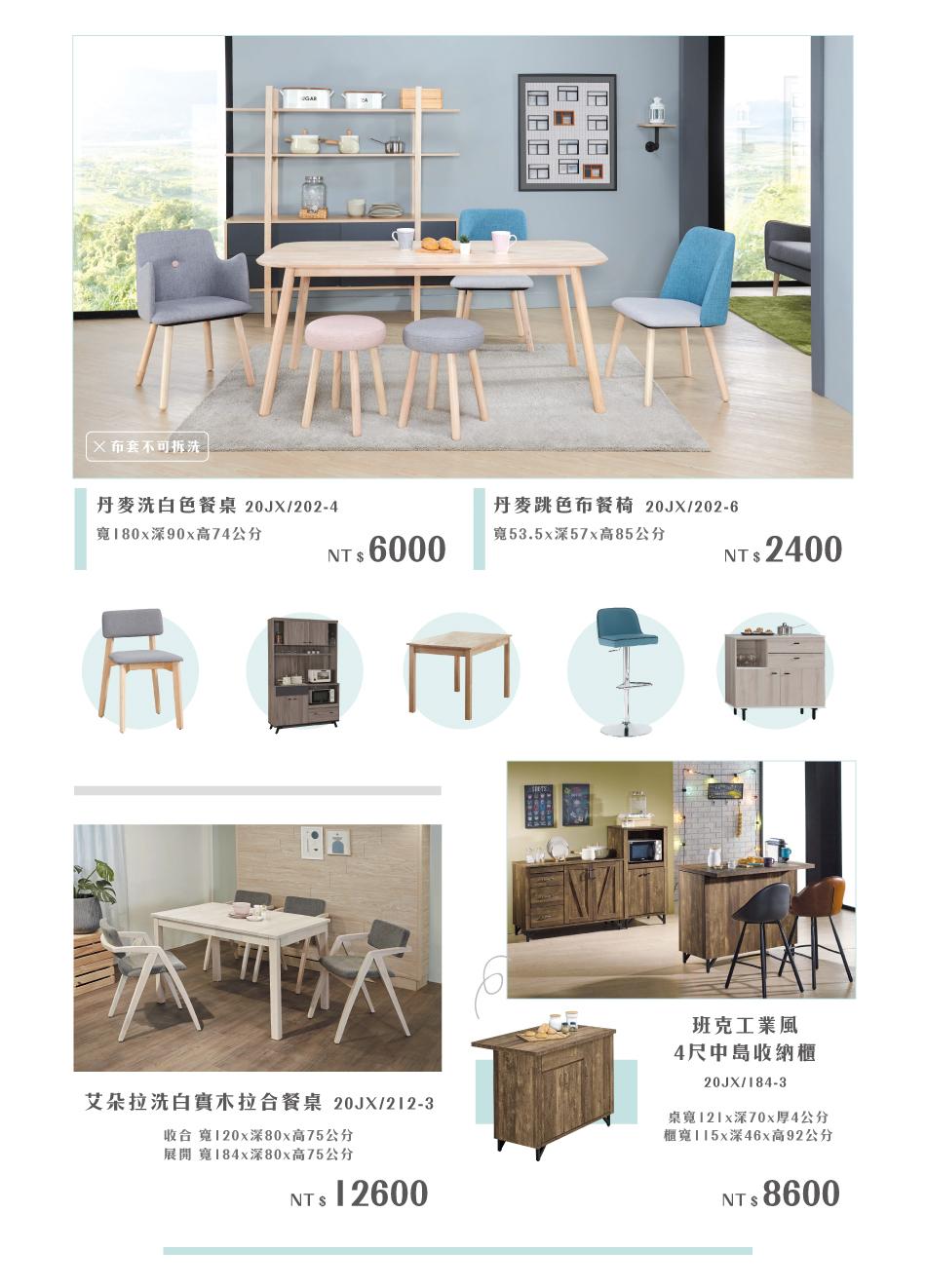 家具型錄 UR Design 2020 餐廳