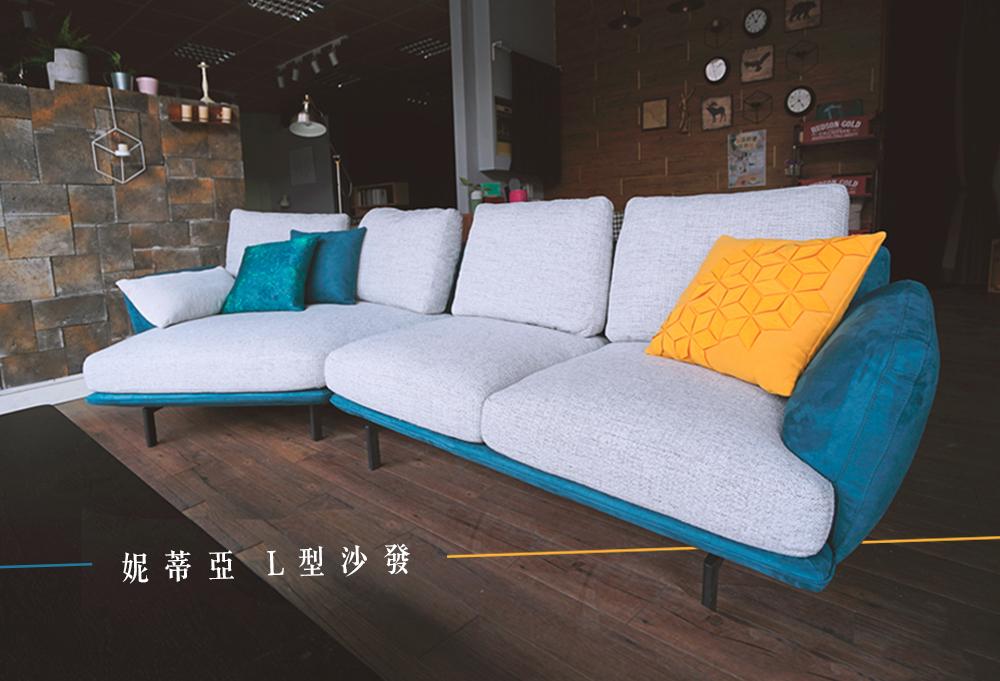 妮蒂亞L型沙發